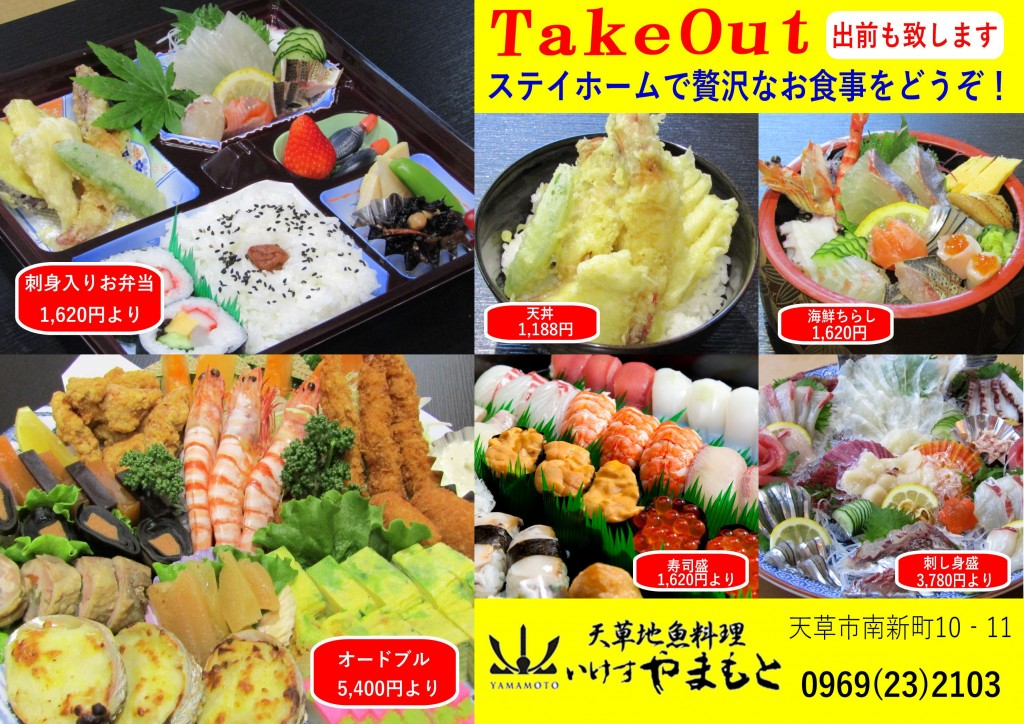 takeoutメニュー